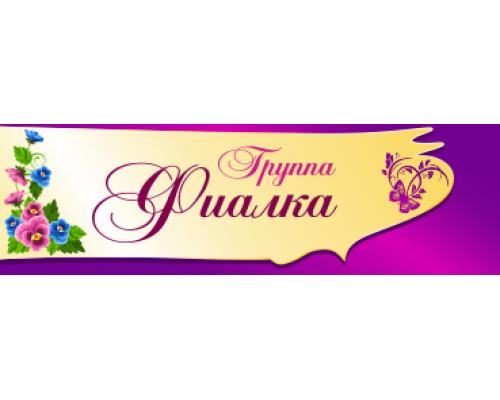 """Таблички для группы """"Фиалка"""""""