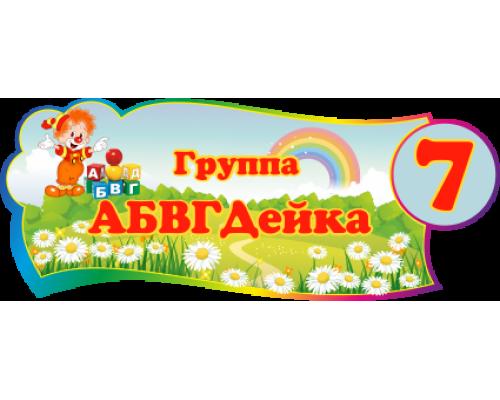 """Табличка для группы детского сада """"АБВГДейка"""""""