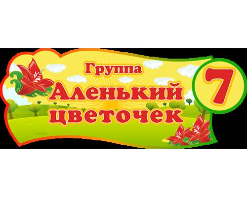 """Табличка для группы детского сада """"Аленький цветочек"""""""
