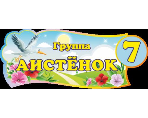 """Табличка для группы детского сада """"Аистёнок"""""""