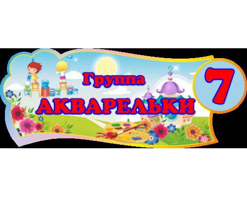 """Табличка для группы детского сада """"Акварельки"""""""