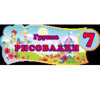 """Табличка для группы детского сада """"Рисовалки"""""""
