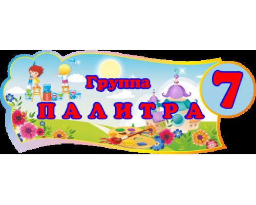 """Табличка для группы детского сада """"Палитра"""""""