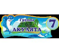 """Табличка для группы детского сада """"Акулята"""""""