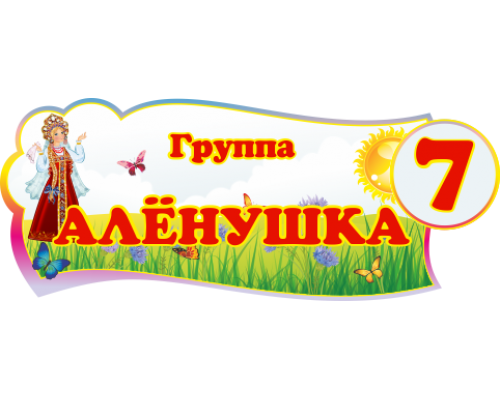 "Табличка для группы детского сада ""Алёнушка"""