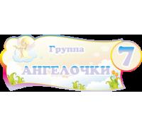 """Табличка для группы детского сада """"Ангелочки"""""""