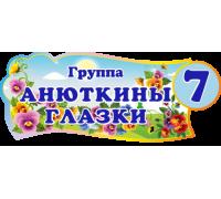 """Табличка для группы детского сада """"Анютины глазки"""""""