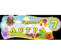 """Табличка для группы детского сада """"Астра"""""""