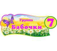 """Табличка для группы детского сада """"Бабочки"""""""