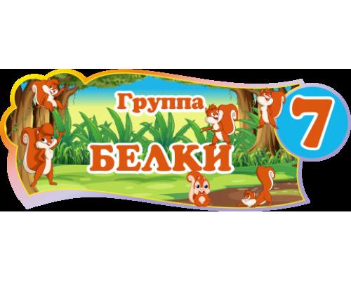 """Табличка для группы детского сада """"Белки"""""""