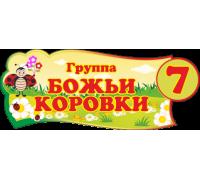 """Табличка для группы детского сада """"Божьи коровки"""""""