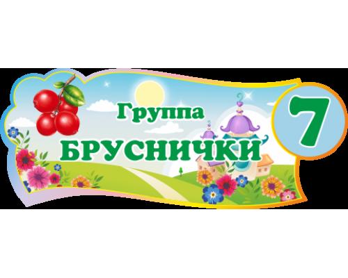 """Табличка для группы детского сада """"Брусничка"""""""