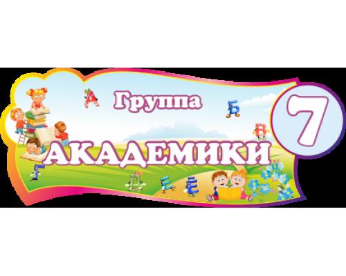 """Табличка для группы детского сада """"Академики"""""""