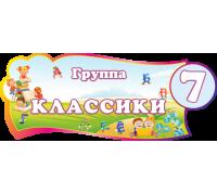 """Табличка для группы детского сада """"Классики"""""""
