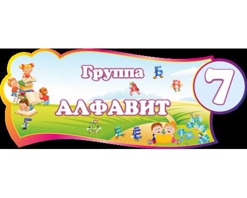 """Табличка для группы детского сада """"Алфавит"""""""
