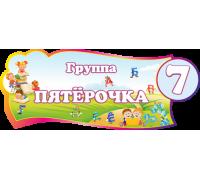 """Табличка для группы детского сада """"Пятёрочка"""""""