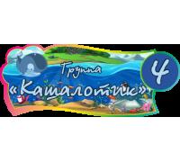 """Табличка для группы детского сада """"Кашалотик"""""""