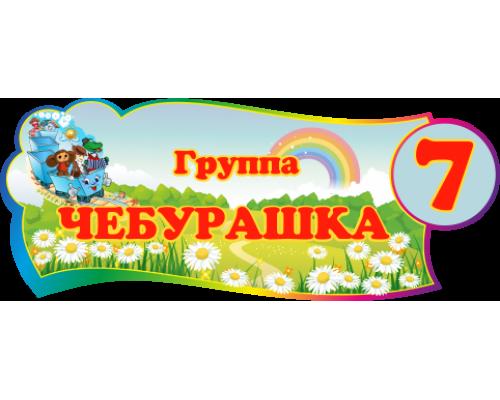 """Табличка для группы детского сада """"Чебурашка"""""""