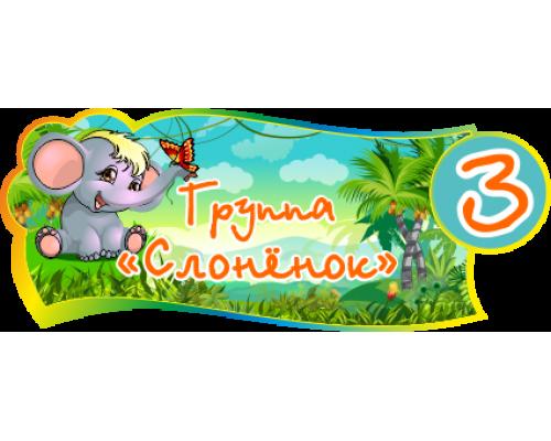 """Табличка для группы детского сада """"Слонёнок"""""""