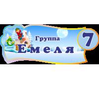 """Табличка для группы детского сада """"Емеля"""""""