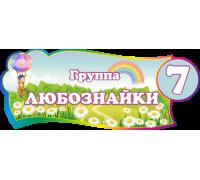 """Табличка для группы детского сада """"Любознайки"""""""