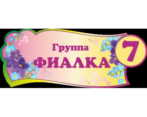 """Табличка для группы детского сада """"Фиалка"""""""