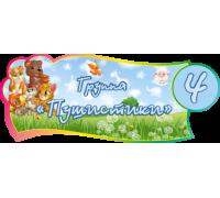 """Табличка для группы детского сада """"Пушистики"""""""