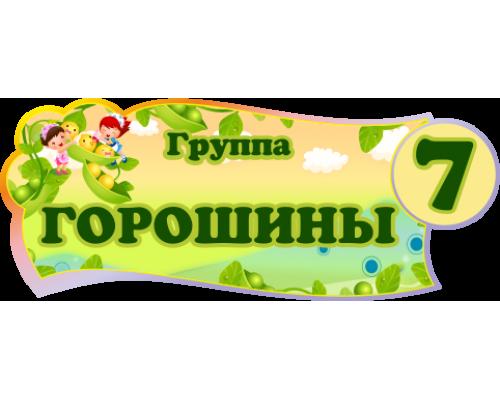 """Табличка для группы детского сада """"Горошины"""""""