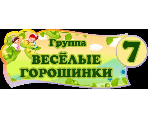 """Табличка для группы детского сада """"Весёлые горошинки"""""""