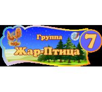 """Табличка для группы детского сада """"Жар-птица"""""""