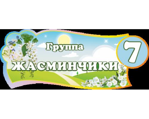 """Табличка для группы детского сада """"Жасминчики"""""""
