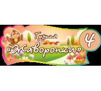 """Табличка для группы детского сада """"Жаворонки"""""""