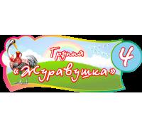 """Табличка для группы детского сада """"Журавушка"""""""