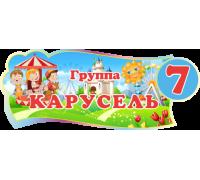 Табличка для группы детского сада