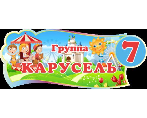 """Табличка для группы детского сада """"Карусель"""""""