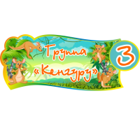"""Табличка для группы детского сада """"Кенгуру"""""""