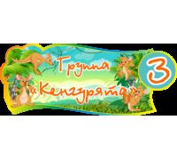 """Табличка для группы детского сада """"Кенгурята"""""""