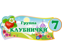 """Табличка для группы детского сада """"Клубнички"""""""