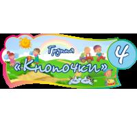 """Табличка для группы детского сада """"Кнопочки"""""""