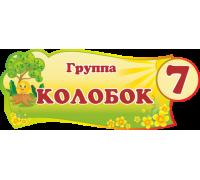 """Табличка для группы детского сада """"Колобок"""""""