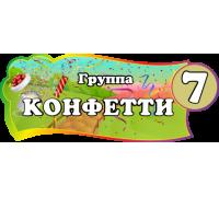 """Табличка для группы детского сада """"Конфетти"""""""