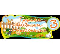 """Табличка для группы детского сада """"Кисоньки-Мурысоньки"""""""