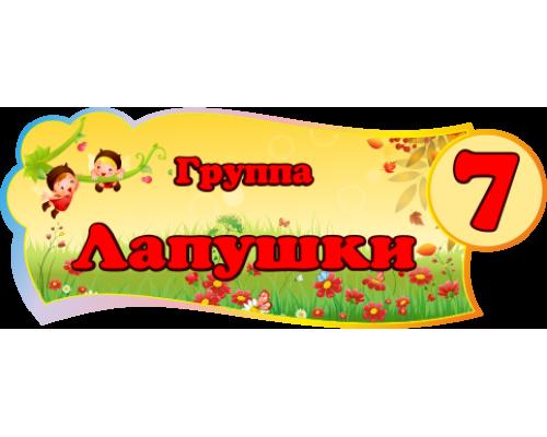 """Табличка для группы детского сада """"Лапушки"""""""