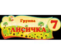 """Табличка для группы детского сада """"Лисичка"""""""