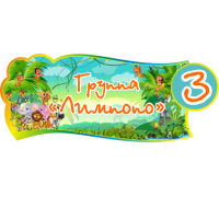 """Табличка для группы детского сада """"Лимпопо"""""""
