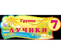 """Табличка для группы детского сада """"Лучики"""""""