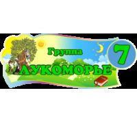 """Табличка для группы детского сада """"Лукоморье"""""""