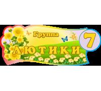 """Табличка для группы детского сада """"Лютики"""""""