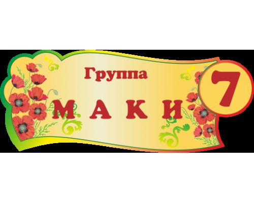 """Табличка для группы детского сада """"Маки"""""""