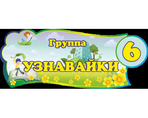 """Табличка для группы детского сада """"Узнавайки"""""""